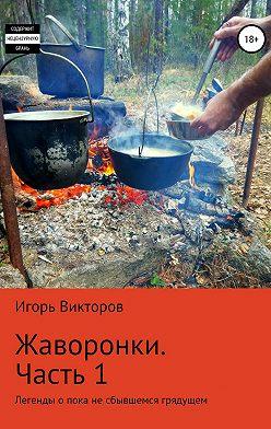 Игорь Викторов - Жаворонки. Часть первая