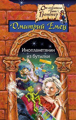 Дмитрий Емец - Подарок из космоса