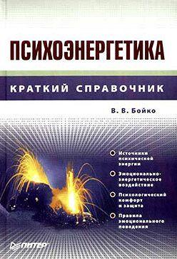 Виктор Бойко - Психоэнергетика