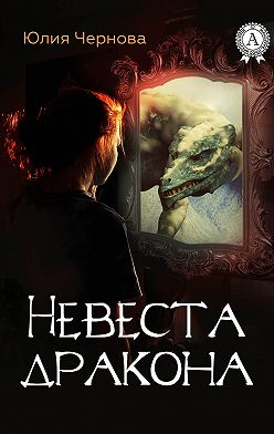 Юлия Чернова - Невеста дракона