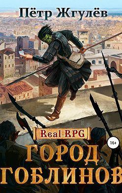 Пётр Жгулёв - Real-RPG. Город гоблинов