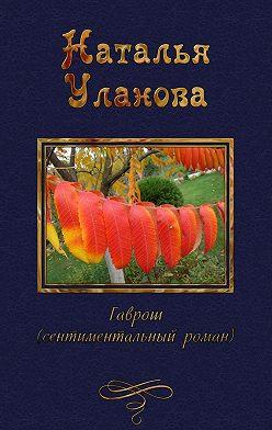 Наталья Уланова - Гаврош