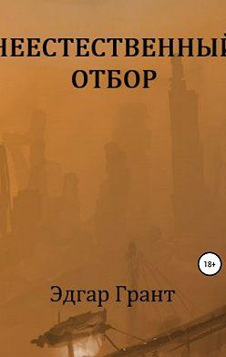 Эдгар Грант - НЕЕСТЕСТВЕННЫЙ ОТБОР