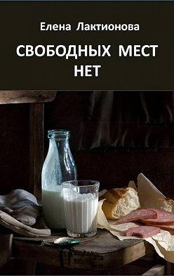 Елена Лактионова - Свободных мест нет. Рассказы советских времен (сборник)