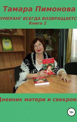 Тамара Пимонова - Бумеранг всегда возвращается. Книга 2. Дневник матери и свекрови