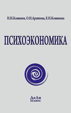 Николай Конюхов - Психоэкономика