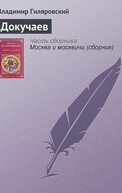 Владимир Гиляровский - Докучаев
