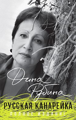 Дина Рубина - Русская канарейка