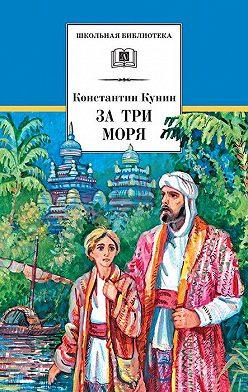 Константин Кунин - За три моря. Путешествие Афанасия Никитина