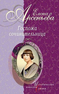 Елена Арсеньева - Любовный роман ее жизни (Наталья Долгорукая)