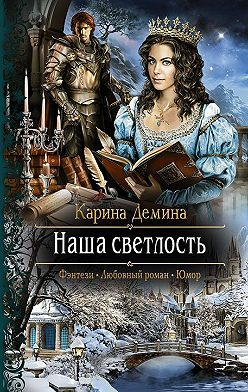 Карина Демина - Наша Светлость