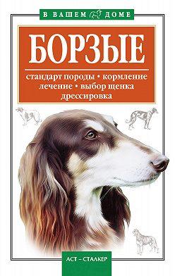 Unidentified author - Борзые