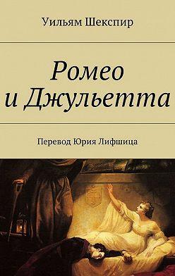 Уильям Шекспир - Ромео иДжульетта. Перевод Юрия Лифшица