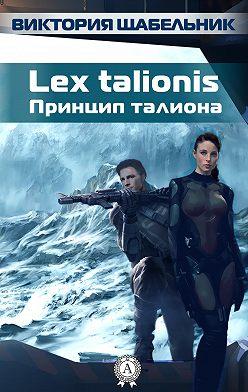 Виктория Щабельник - Lex talionis (Принцип талиона)