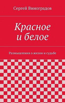 Сергей Виноградов - Красное ибелое