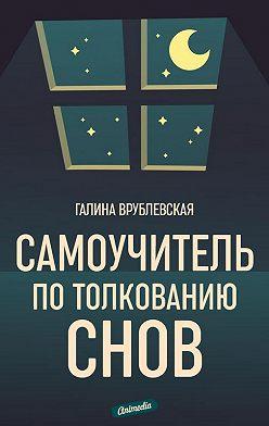 Галина Врублевская - Самоучитель по толкованию снов