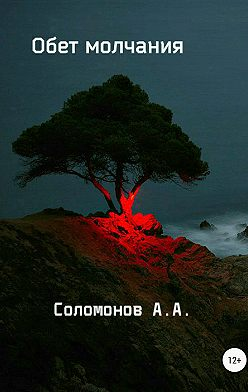 Арсений Соломонов - Обет молчания