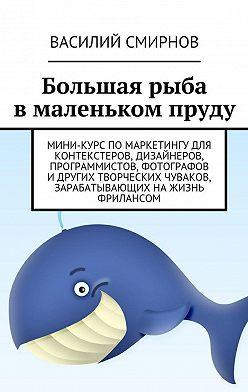 Василий Смирнов - Большая рыба вмаленьком пруду