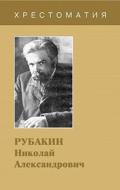 Неустановленный автор - Рубакин Николай Александрович. Хрестоматия