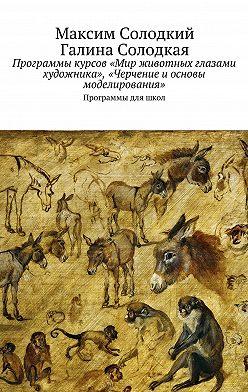 Максим Солодкий - Программы курсов «Мир животных глазами художника», «Черчение и основы моделирования»