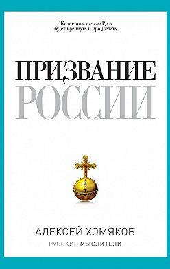 Алексей Хомяков - Призвание России (сборник)