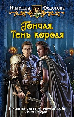 Надежда Федотова - Тень короля