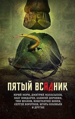 Сергей Коротков - Пятый всадник