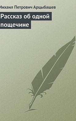 Михаил Арцыбашев - Рассказ об одной пощечине