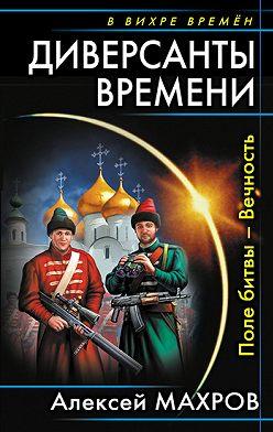 Алексей Махров - Диверсанты времени. Поле битвы – Вечность