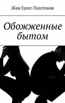 Жан Гросс-Толстиков - Обожженные бытом