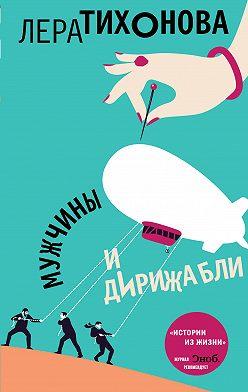 Лера Тихонова - Мужчины и дирижабли