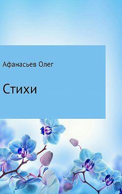 Олег Афанасьев - Стихи