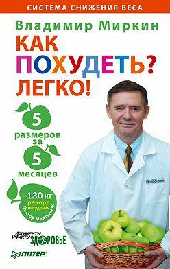 Владимир Миркин - Как похудеть? Легко! 5размеров за 5 месяцев