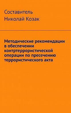 Николай Козак - Методические рекомендации вобеспечении контртеррористической операции попресечению террористическогоакта