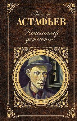 Виктор Астафьев - Печальный детектив