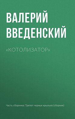 Валерий Введенский - «Котолизатор»