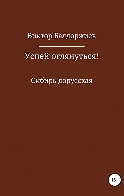 Виктор Балдоржиев - Успей оглянуться!