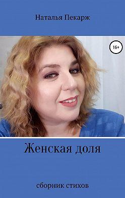 Наталья Пекарж - Женская доля
