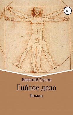 Евгений Сухов - Гиблое дело