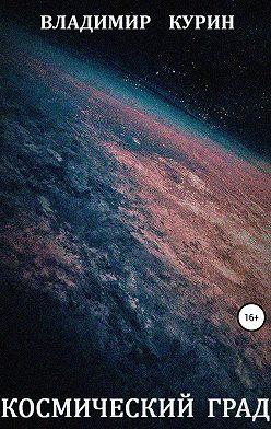 Владимир Курин - Космический град