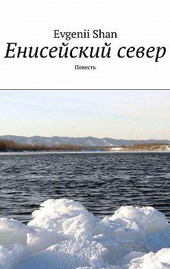 Evgenii Shan - Енисейский север. Повесть