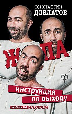 Константин Довлатов - Ж*па: инструкция по выходу