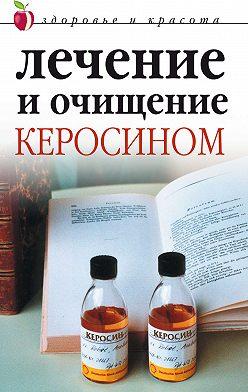 Марина Куропаткина - Лечение и очищение керосином