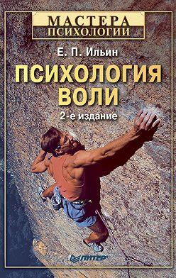 Евгений Ильин - Психология воли