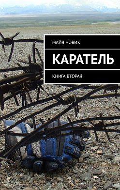 Майя Новик - Каратель. Книга вторая