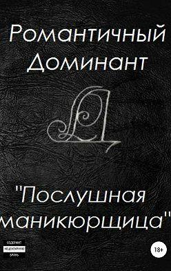 Романтичный Доминант - Послушная маникюрщица
