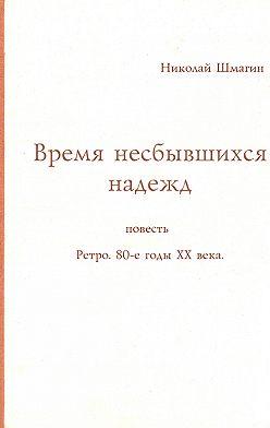 Николай Шмагин - Время несбывшихся надежд