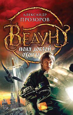 Александр Прозоров - Поля доброй охоты