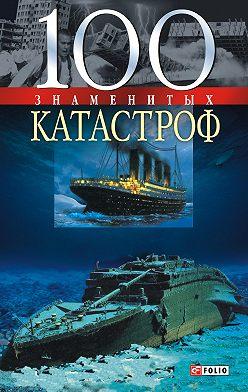 Валентина Скляренко - 100 знаменитых катастроф