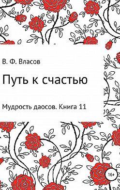Владимир Власов - Путь к счастью